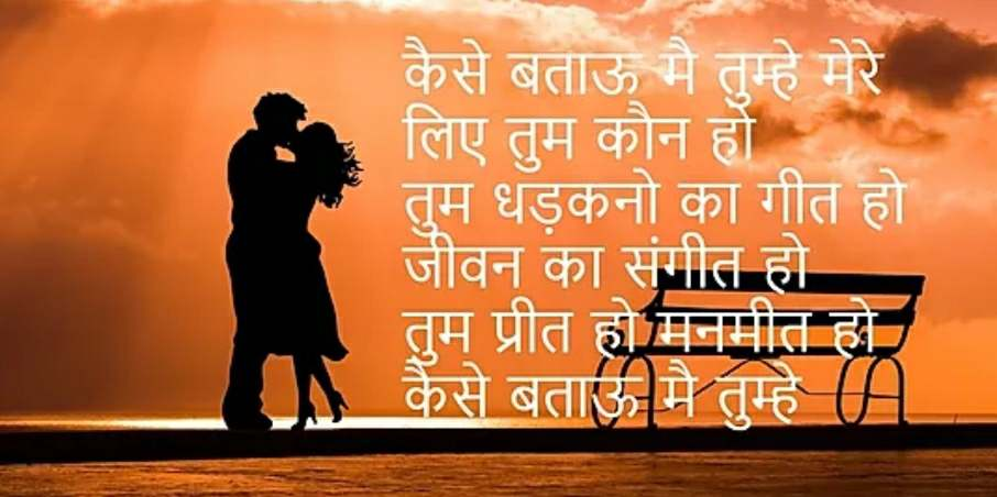 Love-shayari-photo-in-hindi