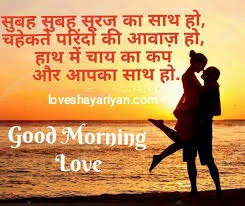 Good-morning-love-shayari-image