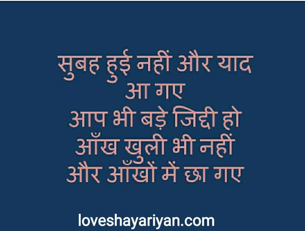 romantic-shayari-good-morning