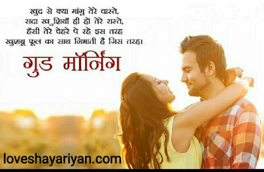 Good-morning-shayari-image