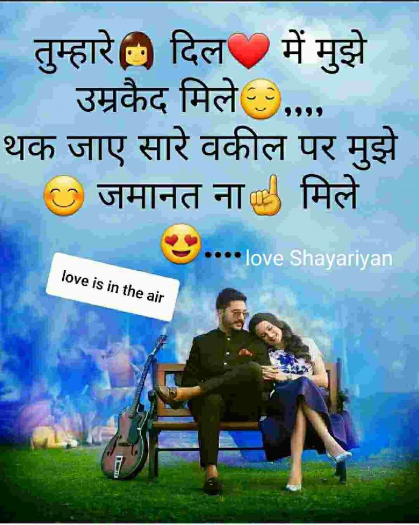 New-love-shayari-2020