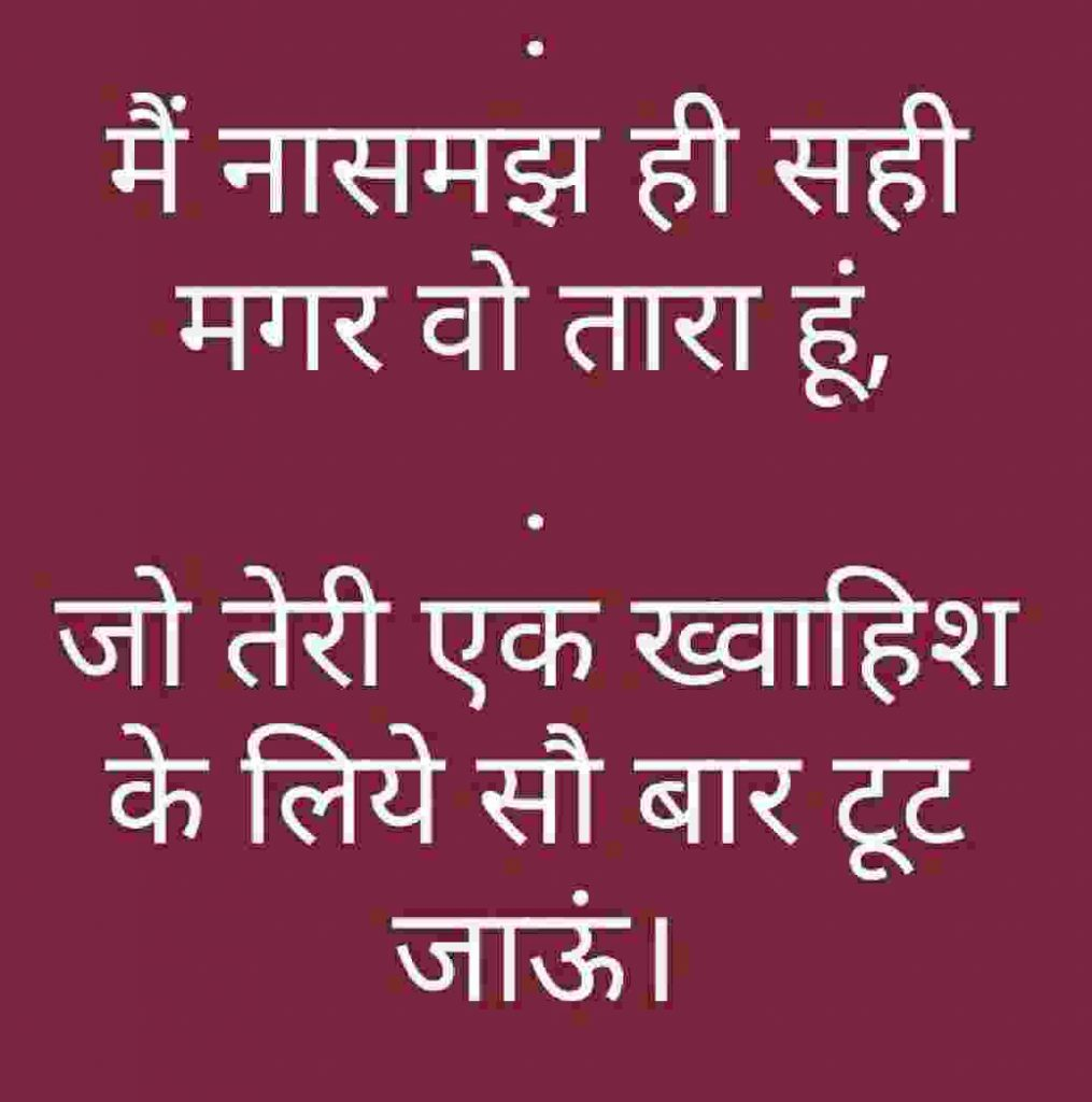 Shayari-image-in-hindi