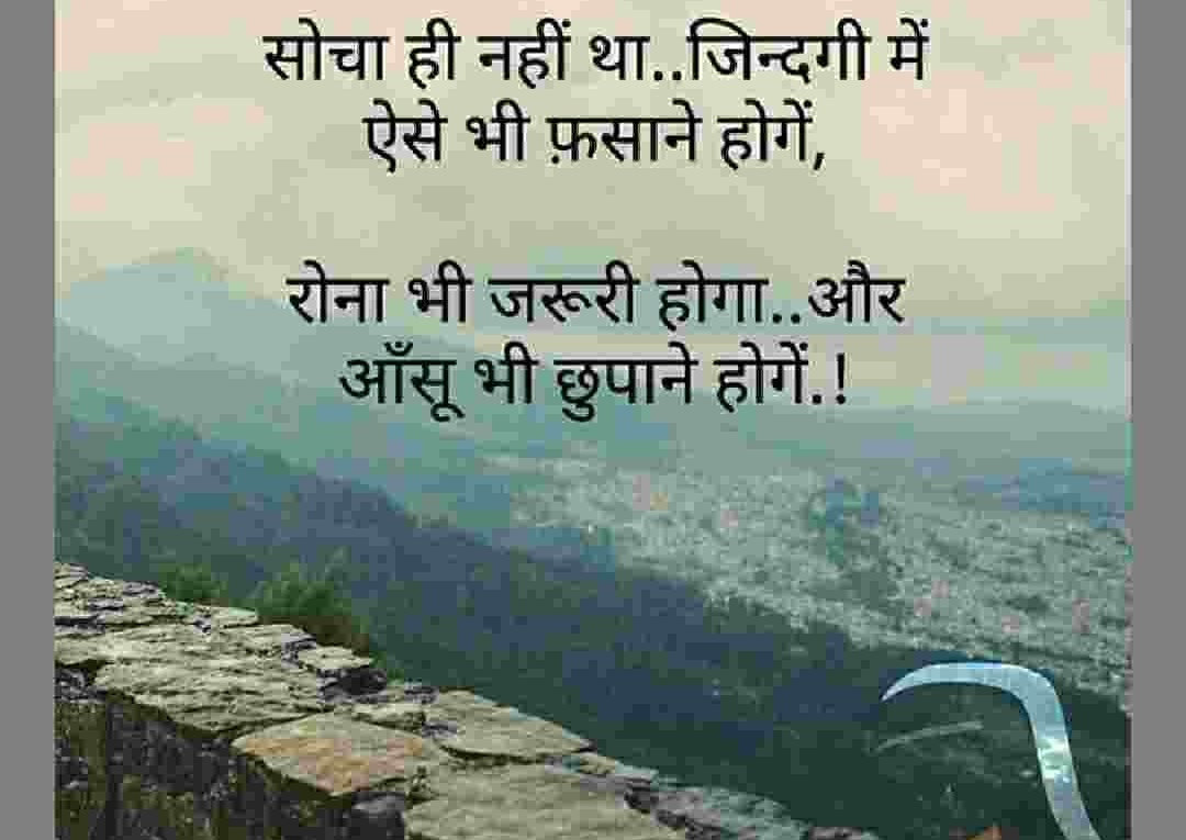 New-shayari-dp