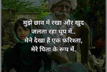 best father quotes in hindi बेस्ट फादर कोट्स इन हिंदी