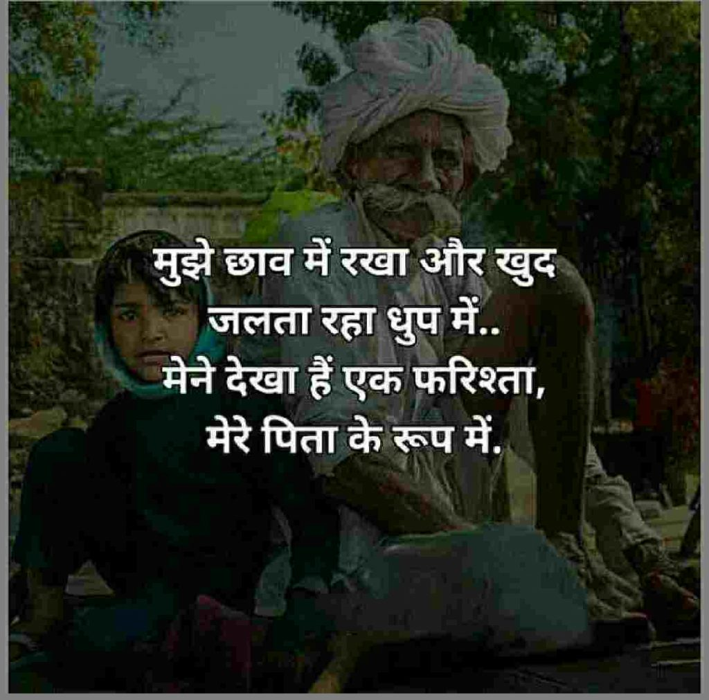 best-father-quotes-in-hindi
