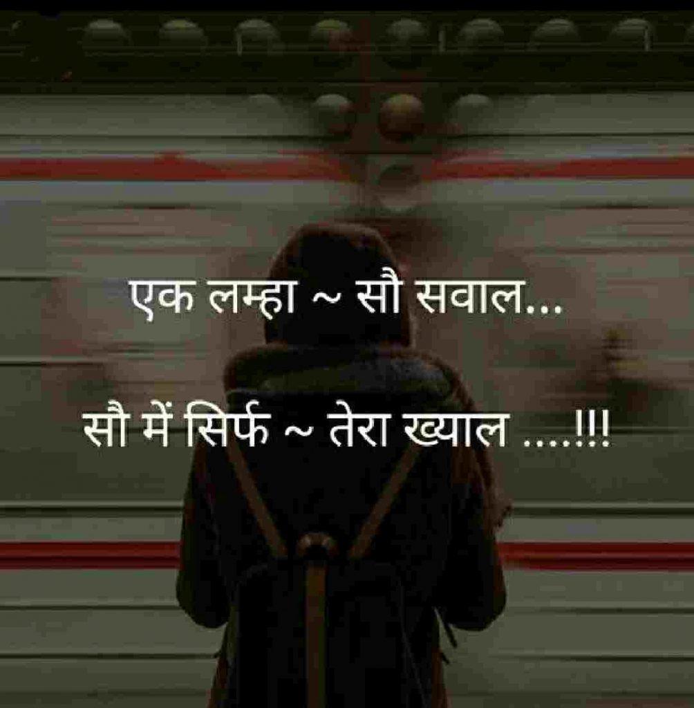 love-shayari-gf-in-hindi