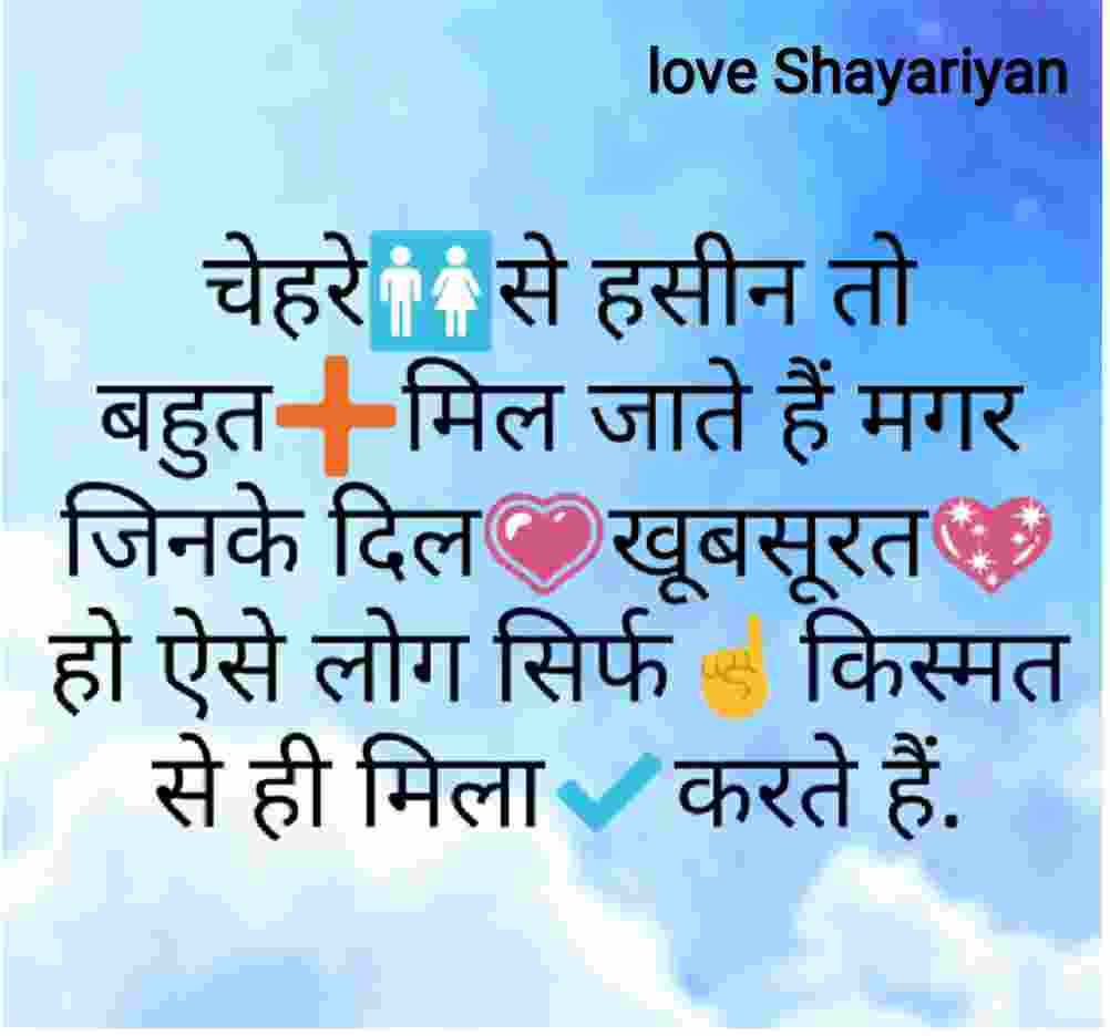 love-ki-shayari-photo