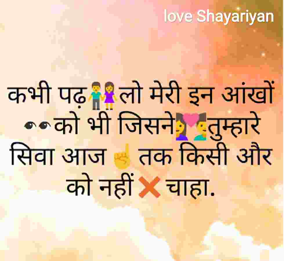 love-ki-shayari-hindi