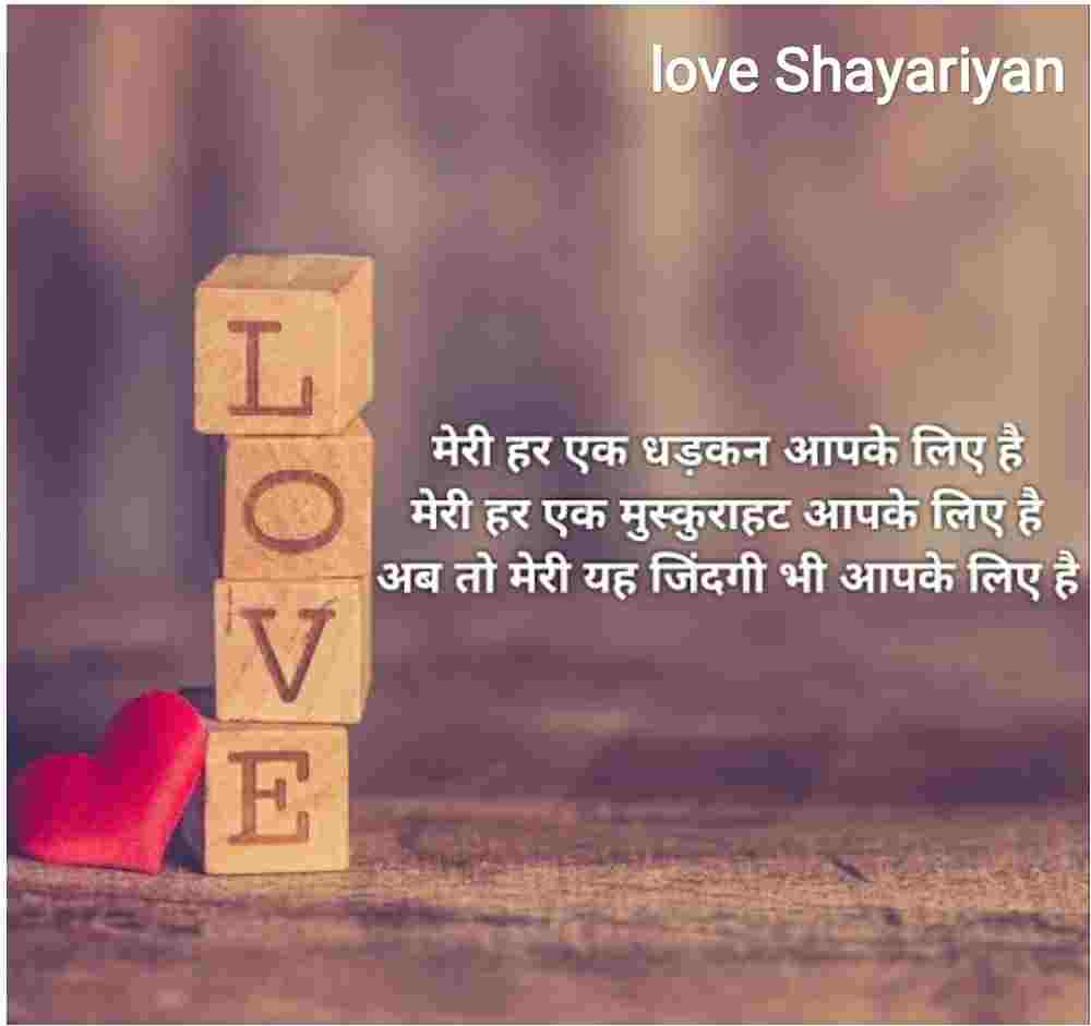 i-love-you-ki-shayari