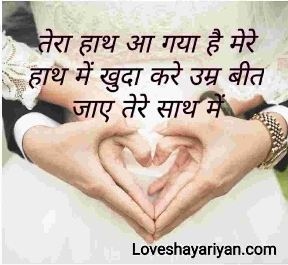 love-ki-shayari-in-hindi