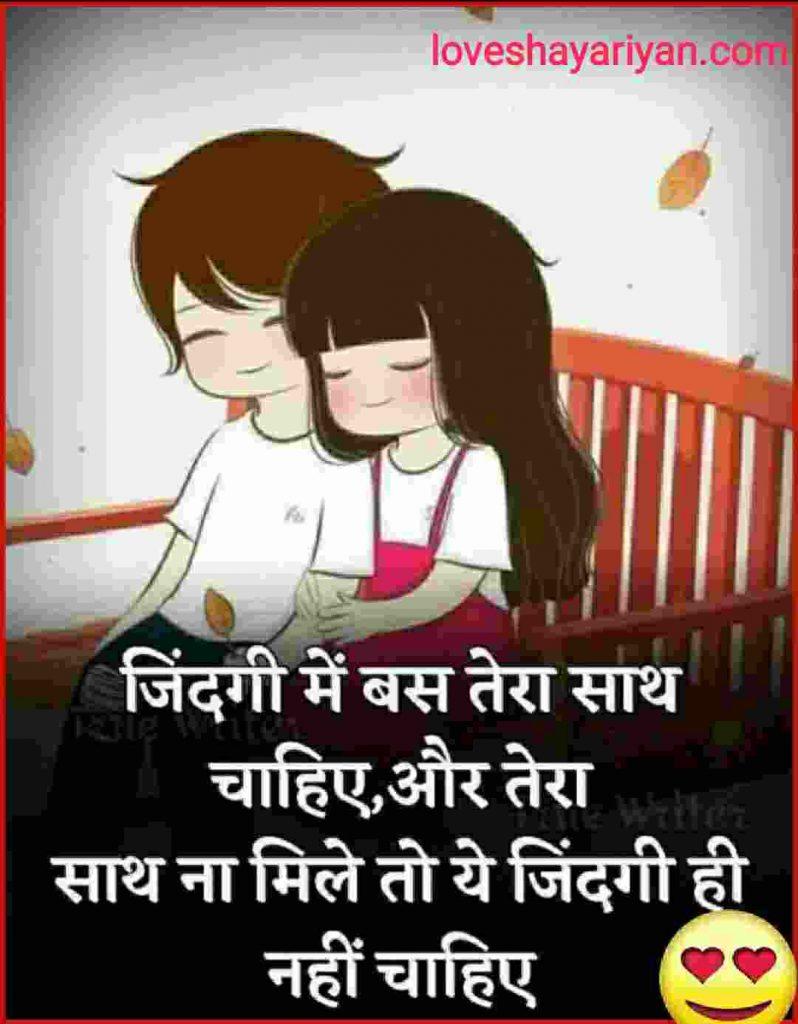 love-shayariyan-image