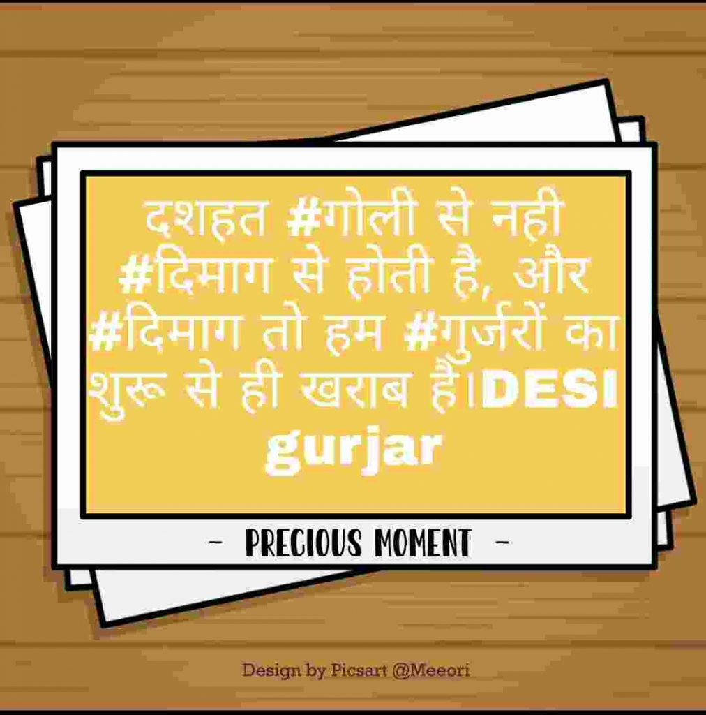 Gurjar-status-in-hindi