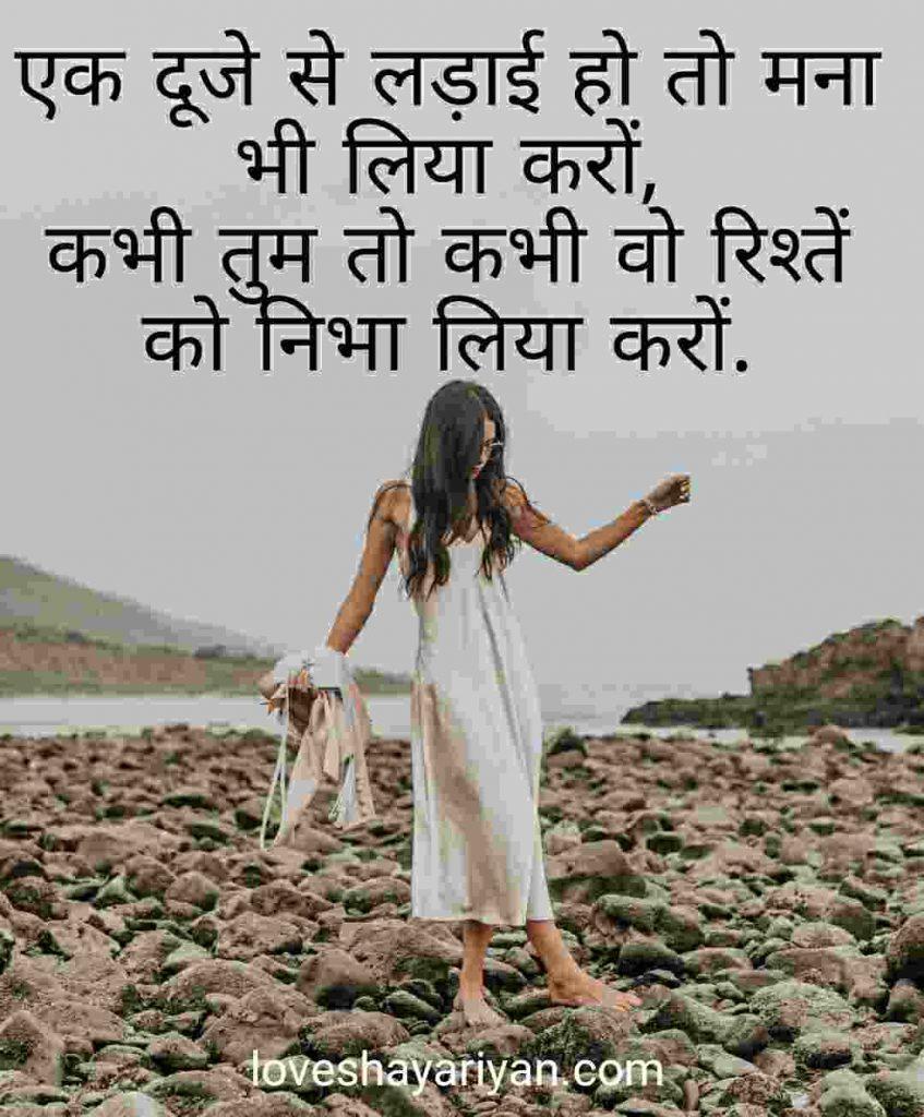 Image-pati-patni-shayari