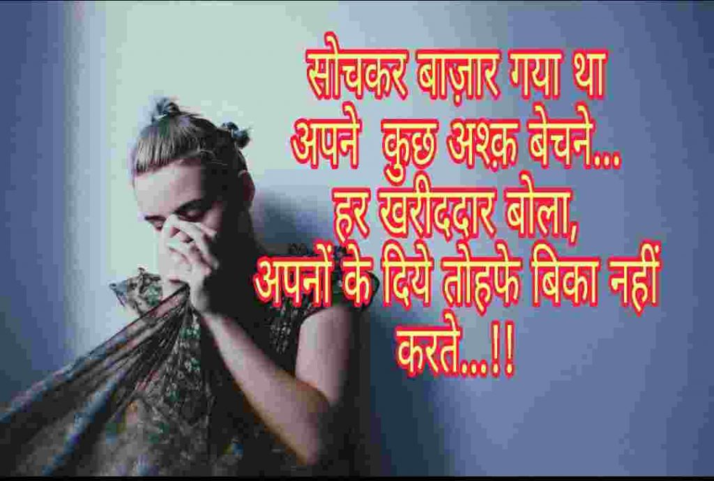 Photo-Dard-Bhari-shayari