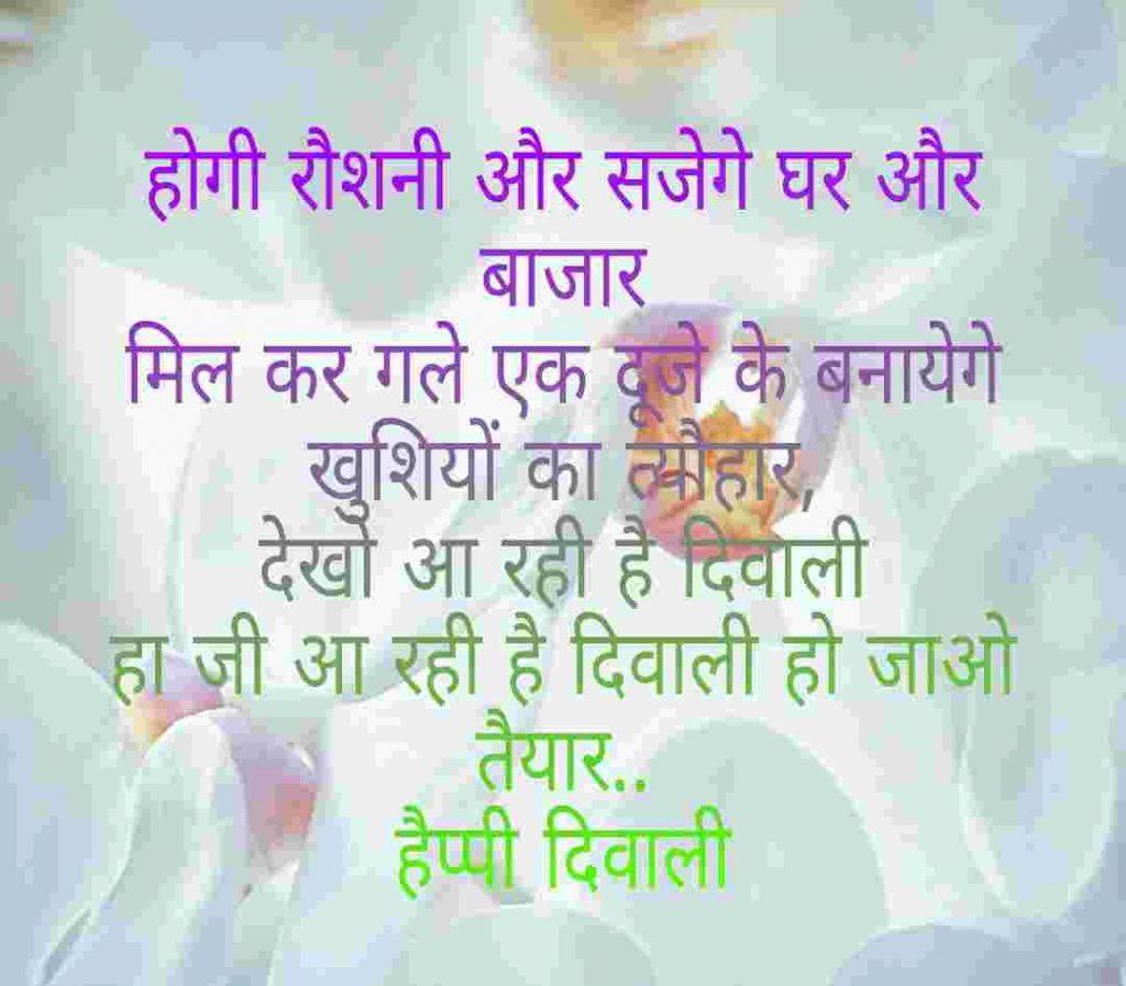 Happy-Deepavali-Wishes-in-Hindi
