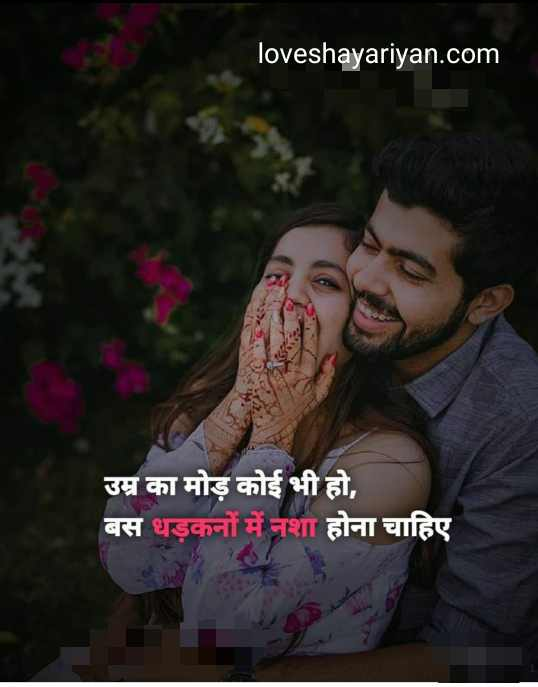 New-love-shayari-2021