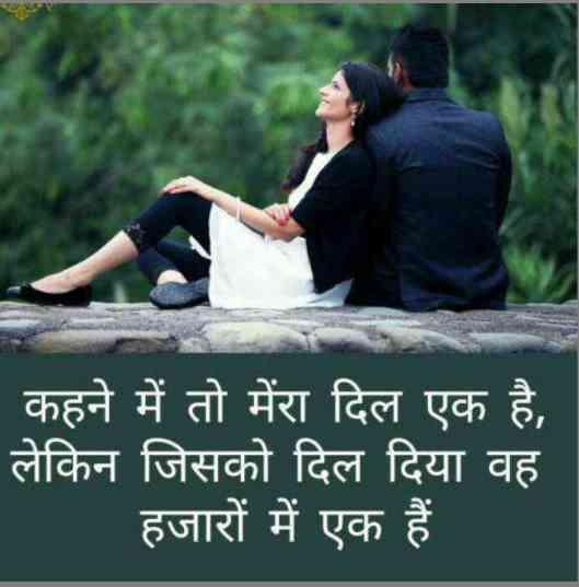 Beautiful-Romantic-Shayari-for-Wife-in-Hindi