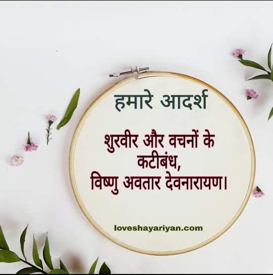 Devnarayan-ji-image