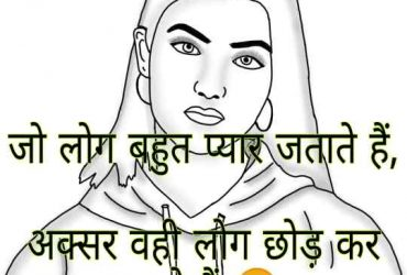 Gam Bhari Shayari, गम भरी शायरी, प्यार वाली गम भरी शायरी