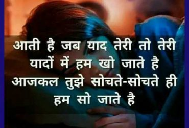 Whatsapp Status 2021 Love Shayari in hindi