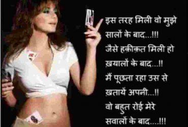 Hot romantic shayari in Hindi 2021