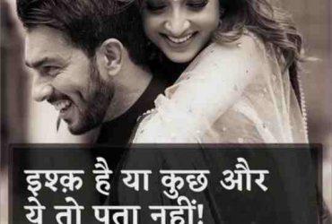 New Love Shayari 2021 Images Photo Download