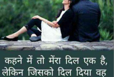 Beautiful Romantic Shayari for Wife in Hindi | Impressive Shayari for Wife