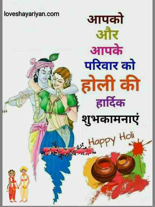 Holi-shayari-image-in-hindi