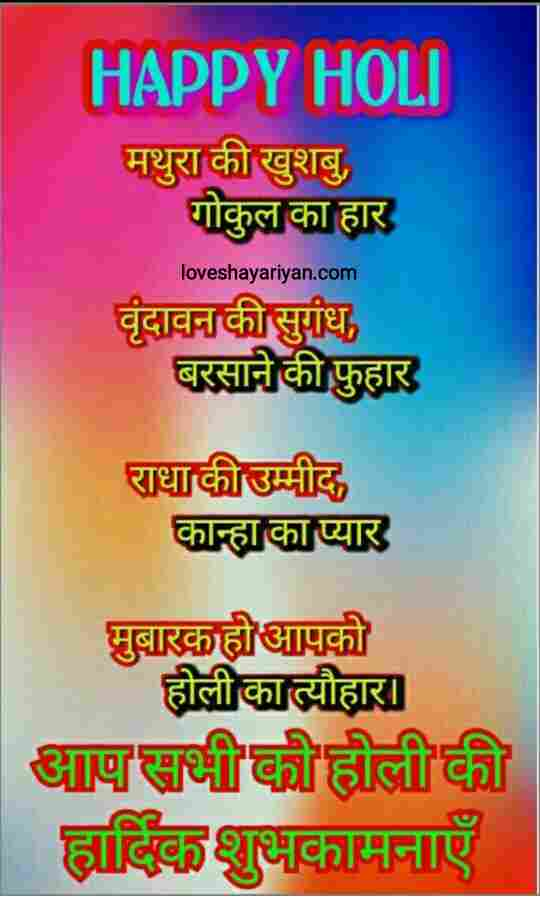 Holi-wish-image