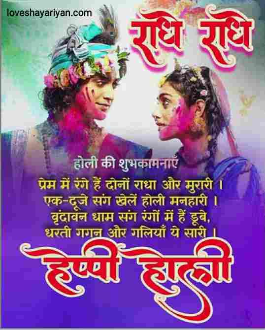 Happy-Holi-wish