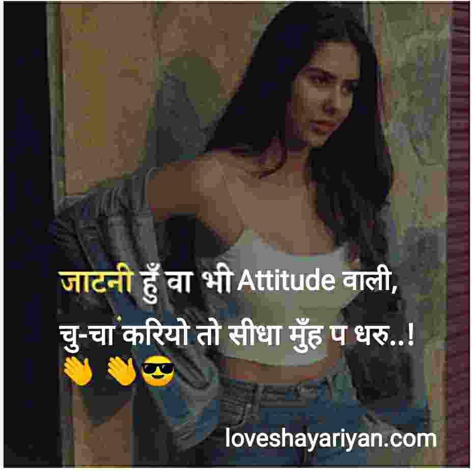 Jatni-attitude-shayari-photo