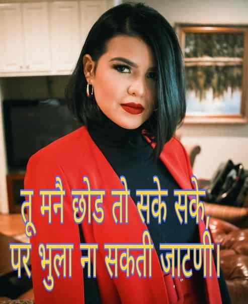 Jaatni-shayari-photo