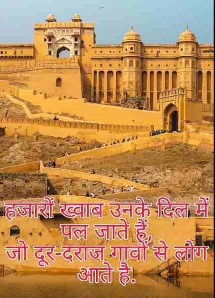 jaipur-shayari-hindi