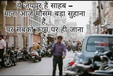 51+ Jaipur Shayari Status Quotes in Hindi जयपुर शायरी