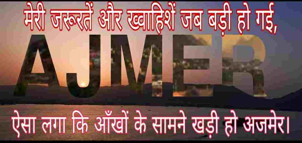 shayari-ajmer-hindi