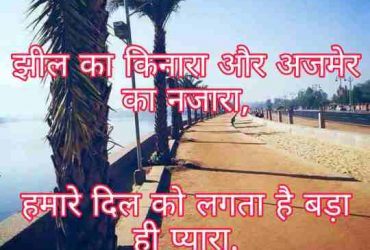 51+ Ajmer Shayari Status Quotes in Hindi अजमेर शायरी