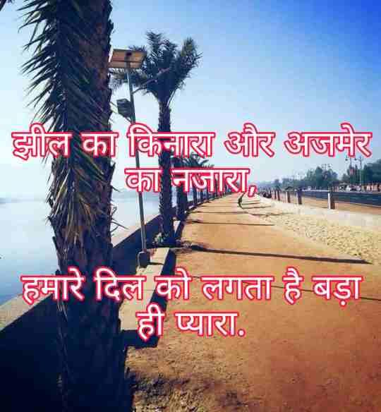ajmer-shayari-status-quotes-in-hindi