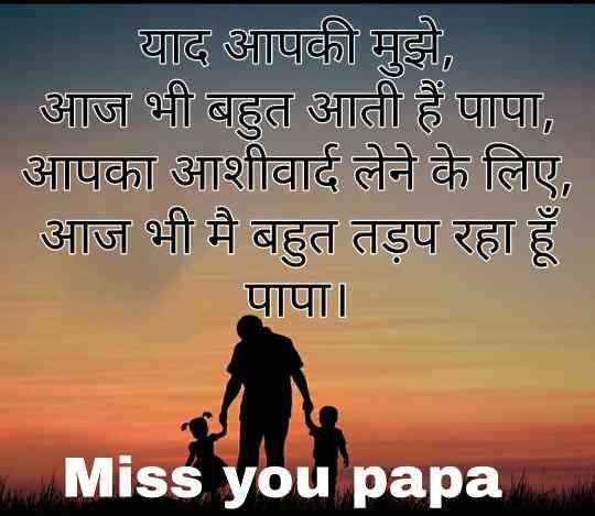 Papa-na-hone-ki-Shayari
