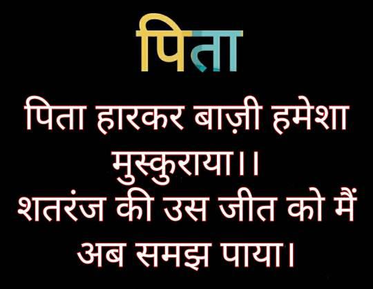 Papa ki Yaad Me Shayari image Status पापा की याद में शायरी