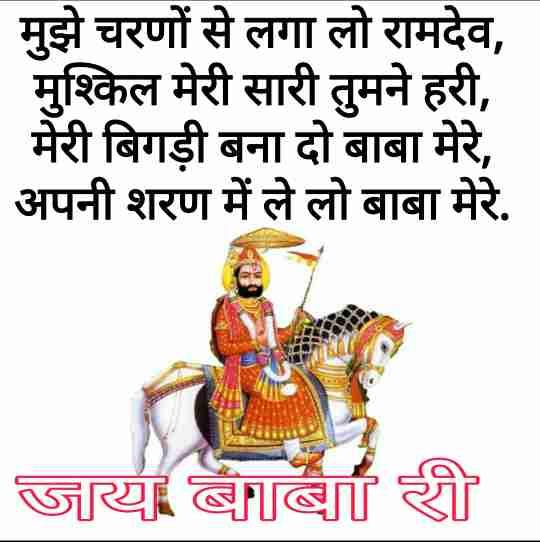 Baba Ramdev Ji shayari, Quotes, images, photo बाबा रामदेव शायरी