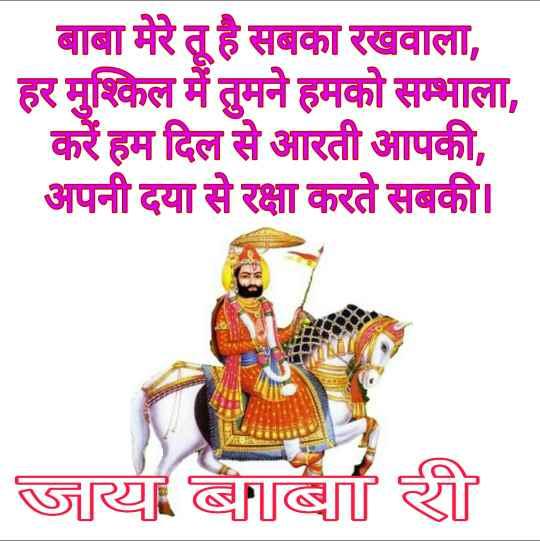 Baba-ramdev-ki-shayari