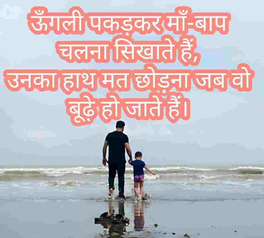 Bete-Ke-Liye-Shayari-in-hindi